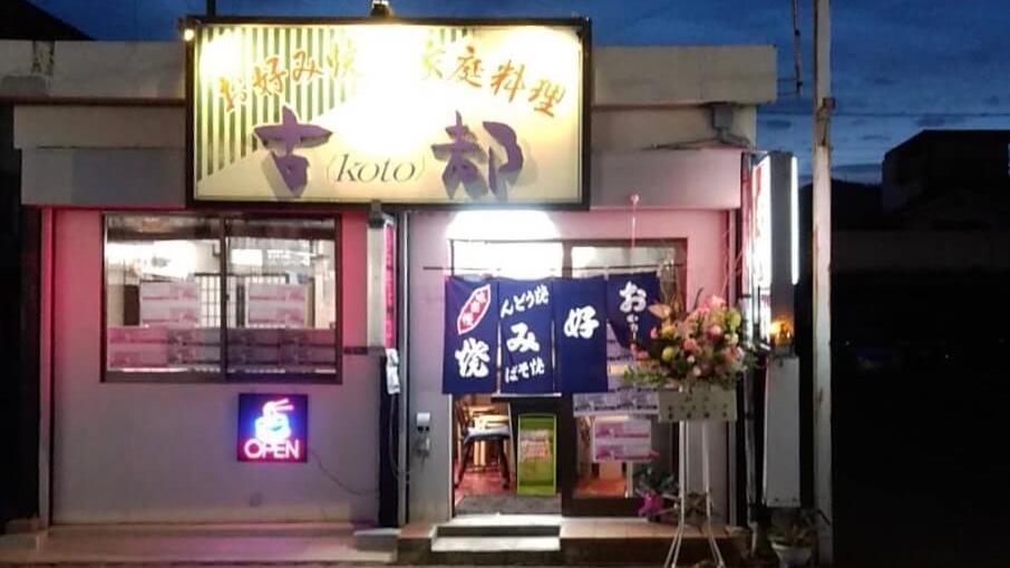 お好み焼き古都(広島県三原市)の外観